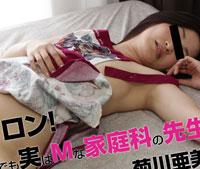 【電マエロ動画素人】裸エプロン!高飛車でも実はMな家庭科の先生 菊川亜美