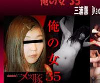 【無修正】俺の女35 三浦薫