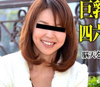 【無修正】巨乳の美人妻ととことんヤリまくる! 高倉美千子 45歳
