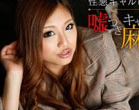【無修正】性悪ギャルに卑猥なお仕置き ~嘘つきキャバ嬢・麻希を責める~ 武井麻希