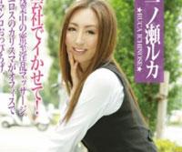 【無修正】レッドホットジャム Vol.371 働きウーマン : 一ノ瀬ルカ