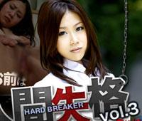 【無修正】子宮破壊~お前は人間失格PART3 vol.02 すずきりりか