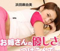 【無修正】お姉さんの優しさにつけこんで。。。 ~スパッツの下はノーパン~ 浜田麻由美