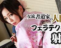 【無修正】女流書道家の人間国宝級のフェラテクで射精大会 吉村美咲