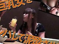 暇そうな巨乳女をナンパして泥酔させろ! 田中陽子 18歳