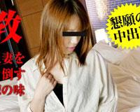 人妻なでしこ調教 ~中出しまでのフルコースを堪能する妖艶人妻~ 川島有里 30歳