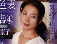 好色妻降臨 Vol.04 : 野宮凛子