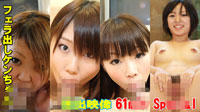 アイ アカリ アヤ キョウカ – 【蔵出しスペシャル】フェラ出しケンちゃん10