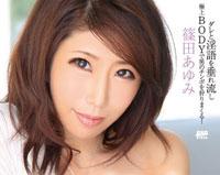 ラフォーレ ガール Vol.74 美痴女 : 篠田あゆみ