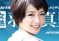 女熱大陸 File.050 羽田真里