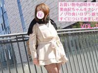 お買い物中の幼ギャル美由紀ちゃんをナンパ!ノリの良いロリっ娘ですぐについてきました!中村美由紀