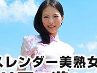【美熟女 中出し 無修正】スレンダー美熟女羽月ミリアとコスプレエッチ!!