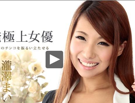 【滝澤まい無修正動画】余裕で三連発できちゃう極上の女優 瀧澤まい