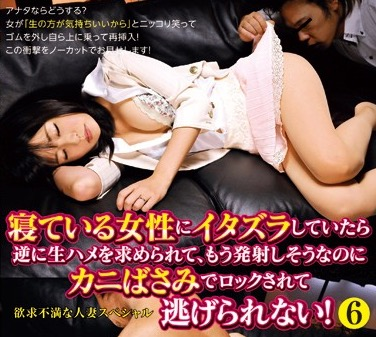 【だいしゅきホールド三次動画】寝ている女性にイタズラしていたら逆に生ハメを求められて、もう発射...