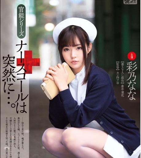 【ナース無料エロ動画】美女AV女優の彩乃なながナースコスで患者に淫行!