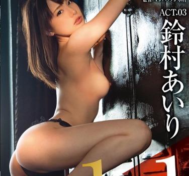 【無料アナルエロ動画】プレステージ専属女優鈴村あいりのガチンコ潮吹きセックス!