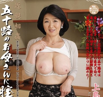 【熟女 無料 エロ動画】五十路・上島美都子に中出ししちゃう息子