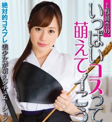 【コスプレ エロ 動画】メガネも袴も似合う美女が性感帯を責められ淫れまくり!上野莉奈