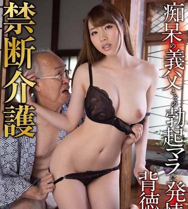 【介護 エロ 動画】欲求不満の嫁と痴呆な義理父がお互いを求め合う濃厚セックス!