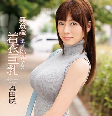 【着衣巨乳 エロ 動画】爆乳奥田咲が着衣で誘惑しまくり!パイズリから騎乗位でおっぱい揺れまくり!