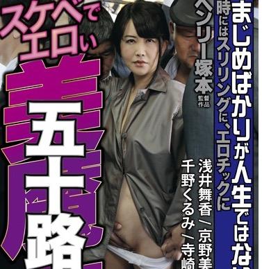 【変態 熟女 動画】バスの中でコート1枚!男を誘惑する変態五十路美女!