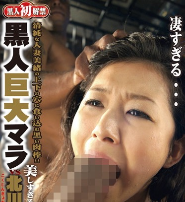 【北川美緒 無料動画】美熟女が黒人巨根に喘ぎまくる!ふたりともセックス上手で見応えアリアリ!