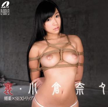 【小倉奈々 動画 潮吹き】媚薬を注入されて全力セックス!絡みつくような肉体がクッソ抜ける!