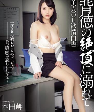 【OL 中出し 動画】美人OL本田岬が婚約してるのに後輩と不倫セックス!快楽に溺れて最後は中出し許可!