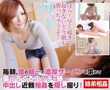 【近親相姦 姉妹 動画】美人姉貴が僕の朝一の精子を搾り取ろうとしてくるんだが、、、神波多一花