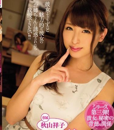 【秋山祥子 動画 痴女】スタイル抜群の彼女の姉とこっそり濃厚セックス!