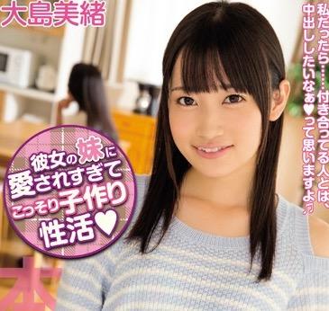 【浮気 中出し 動画】美少女の彼女の妹に誘われ子作りせっくしちゃう!大島美緒