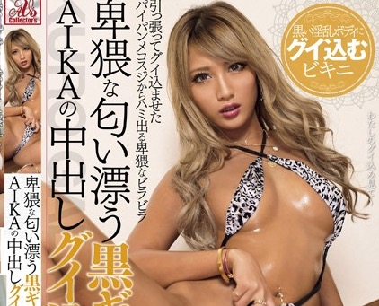 【AIKA 中出し 無料動画】美人黒木ャツに白ビキニ食い込ませて電マ当ててつつセックス!
