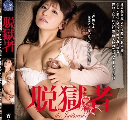 【無料 レイプ 動画】結婚間近のOL香西咲が脱獄犯に強姦されちゃう!