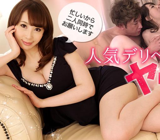 【希咲あや 無修正 動画】元アイドルがデリで働いていた!3P中出しセックス!