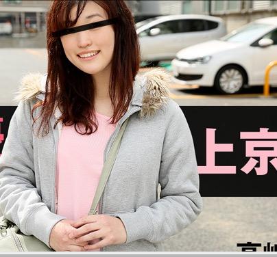 【素人 中出し 無修正】上京したての田舎娘とハメ撮り中出し!高嶋みず穂