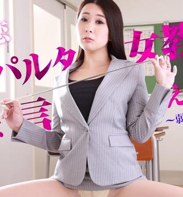 【タイトスカート エロ 動画】女教師の結城恋先生が着衣セックスで中出し!無修正!