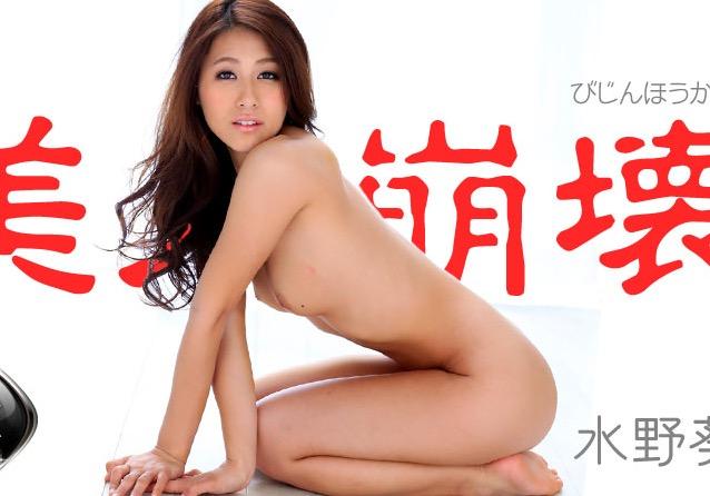 【スレンダー 無修正 動画】モデル体型でパイパンの美女水野葵が痙攣マジイキセックス!