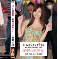 【秋野千尋 無修正 動画】元DMM1位女優!秋野千尋が裏モノでファン感中出し!