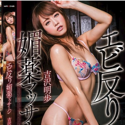 【吉沢明歩 動画 肉体美】媚薬痙攣エステに捕まってしまった有名女優!腰が浮きまくりのイキまくり!