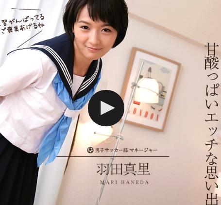 【マネージャー エロ 動画】ショートカットの似合う女子マネ羽田真里が誘惑してきて即エッチ!無修正中出し!