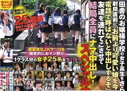 【コスプレ 中出し 無料】田舎のお嬢様学校のJKを拉致って輪姦中出し!友達呼ばせて次のタゲもGetw