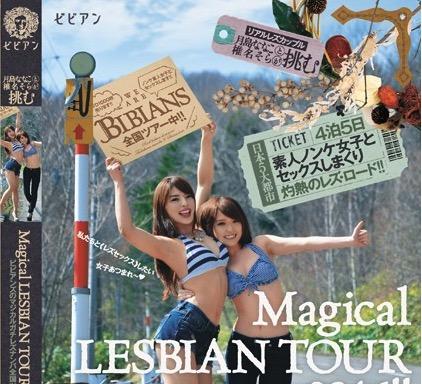 【素人 レズ エロ動画】ガチレズカップルの二人が素人娘をナンパしながら宿泊&絡み!そして日本横断しちゃう!