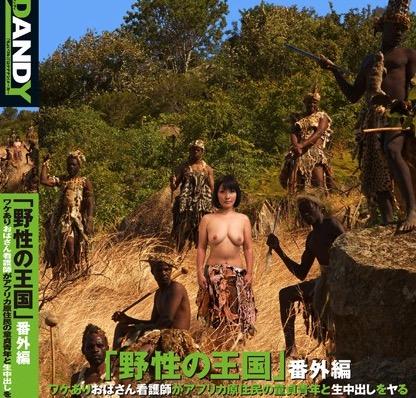 【日本人 黒人 エロ動画】アフリカで美熟女が異人種セックス!口にも入らないギン裁ち巨根で突かれまくり!