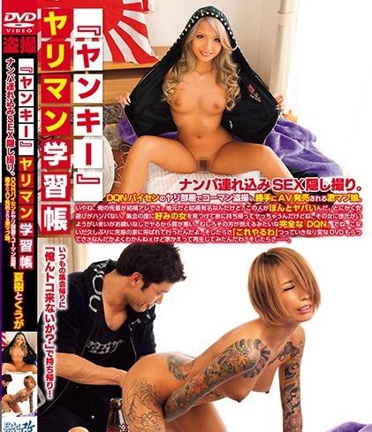 【刺青 エロ 動画】和彫りヤンキーを部屋に連れ込み快楽の虜に!色黒で金髪というコテコテギャル!素人二人!