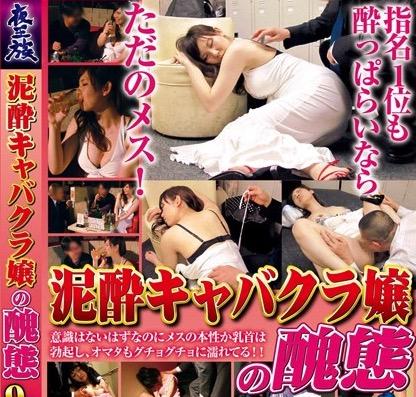 【キャバ嬢 エロ動画 無料】泥酔したギャルキャバ嬢を夜這い!酔ってるはずが感じまくってメスの顔に!