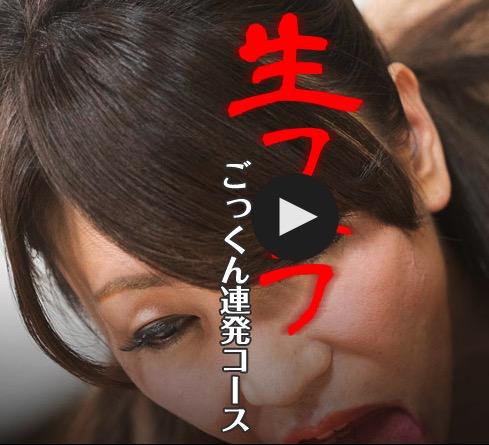 【無修正 フェラ 無料】美熟女が口内射精でぬきまくる!村上佳苗のフェラテクを無修正でどうぞ!