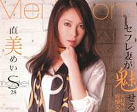 【無修正】S Model 28 セフレ妻が魅せる淫乱痴態 : 直美めい