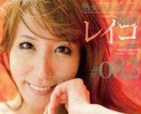 【エロ動画】「熟女の口はもっと嘘をつく。」 熟雌女anthology #082 澤村レイコ