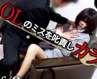 【無修正】OLのミスを叱責しカラダで謝罪させる 川部智子