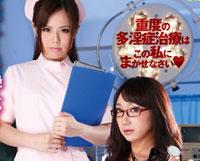 【エロ動画】痴女医の異常な性欲 赤西涼 飯田せいこ